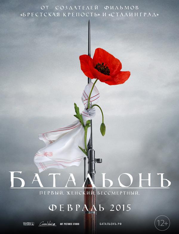 «Смотреть Фильм Викинг Россия 2016 Смотреть Онлайн» — 2008